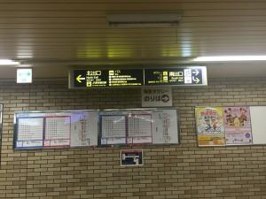 阪急改札出口
