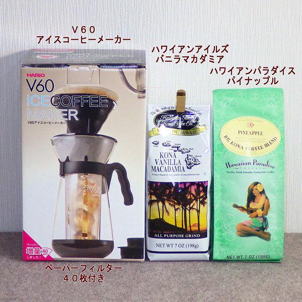 アイスコナコーヒーお始めセット