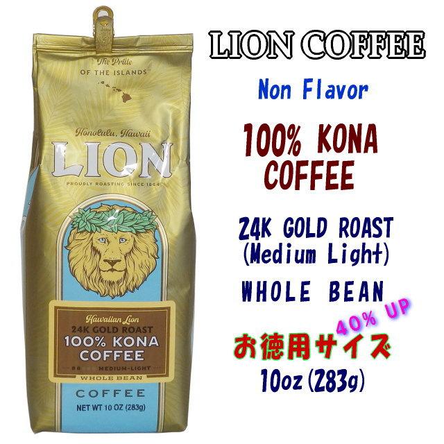 ライオン24Kゴールドロースト